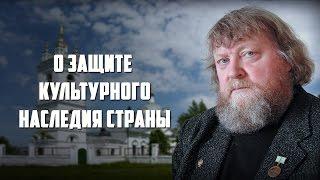Валентин Гаврилов   О защите культурного наследия страны