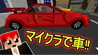 【マインクラフト】四角い世界で丸いタイヤ!みんなでカーレース!!【赤髪のとも】