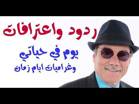 د.أسامة فوزي #845 - ردود على اسئلة شخصية ومحرجة