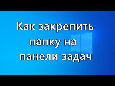 Как закрепить папку на панели задач Windows 10