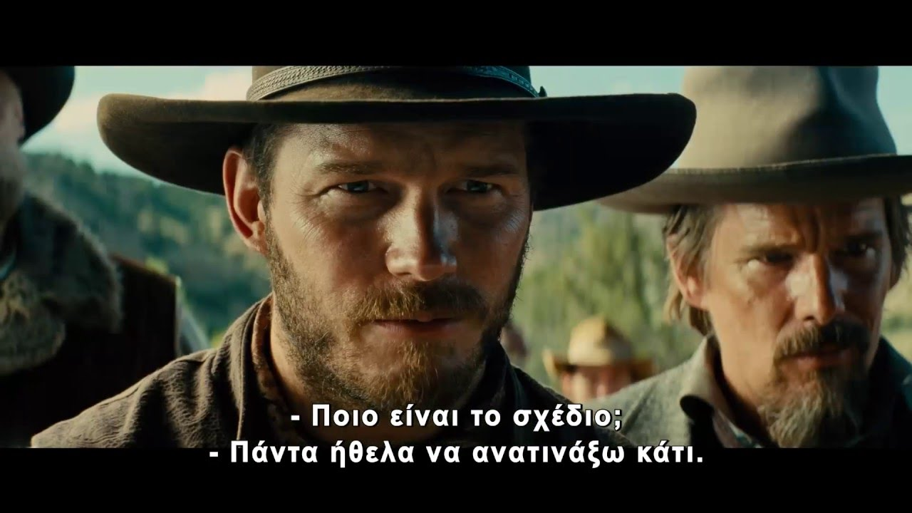 KAI OI 7 HTAN ΥΠΕΡΟΧΟΙ (The Magnificent Seven)  - Official Trailer
