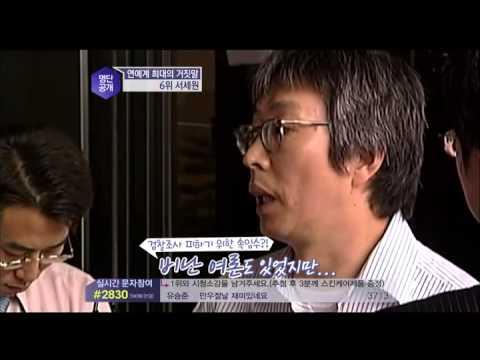 E-NEWS - Ep.1612 : [서세원쇼] 방송 5년만에 폐지된 이유는?