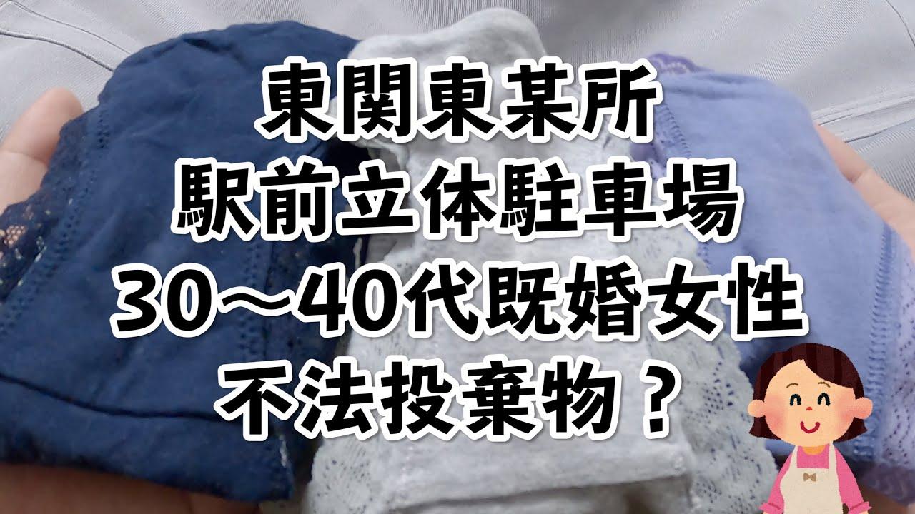 【不法投棄】東関東某所 駅前立体駐車場 30代~40代既婚女性の不法投棄物?