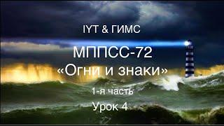 """Яхтенная школа RENSEL (IYT& ГИМС) Урок 4 MППСС-72 """"Огни и знаки"""" 1-я  часть"""