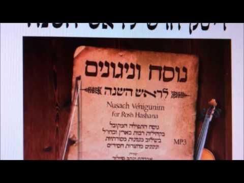 הניגונים האהובים לראש השנה - Rosh Hashanah Nigunim