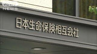 郵便局の在り方が変わるかもしれません。生命保険最大手の日本生命は今...