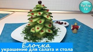 САЛАТ И СТОЛ УКРАСИМ ЁЛОЧКОЙ/НОВЫЙ ГОД/SALAD