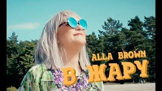 Алла Браун /Alla Brown/  В жару