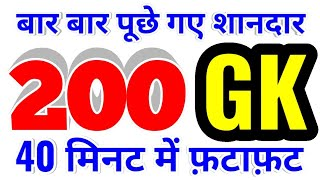 200 gk questions in hindi, 200 science questions, gk one liners best 200 gk question, 200 gk science