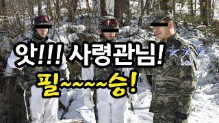 부대 훈련 중에 헬기 타고 방문한 해병대 사령관님!!!…