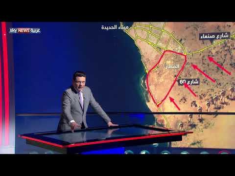 بالخريطة.. شرح تفصيلي لتطورات معركة الحديدة على الأرض  - نشر قبل 2 ساعة