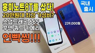 국내출시 샤오미 홍미노트8T를 샀다! 20만원대 최강 가성비 스마트폰?!