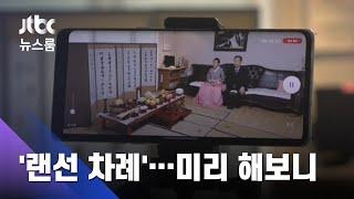 삼대가 스마트폰·IPTV로 '온라인 차례'…미리 해보니 / JTBC 뉴스룸