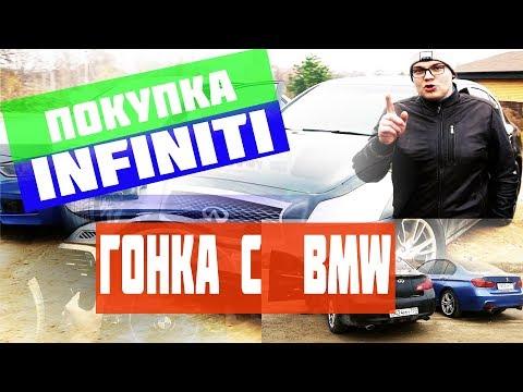 ПОКУПКА INFINITI G35X , ГОНЯЕМ с BMW 320i 2014 ГОДА