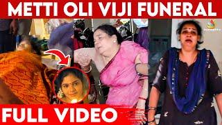 🔴மனதை உலுக்கும் Uma-வின் இறுதி ஊர்வலம்   Metti Oli Viji   Uma Maheshwari   Leela   Vanaja