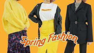 개강룩?! 봄에 잘 어울리는 아이템&옷봄 패션하…