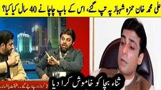 Ali Muhammad Khan bashing Hamza Shahbaz, PTI Media Cell