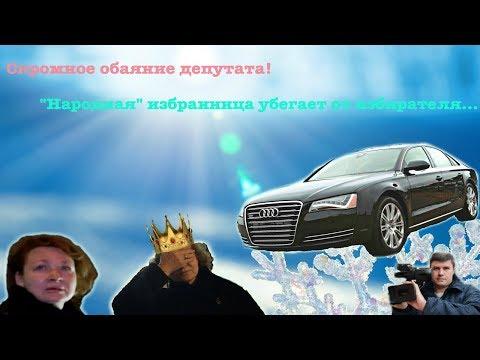 Депутат Людмила Стебенкова отказалась говорить о массовом отравлении детей в школах и садах Москвы!