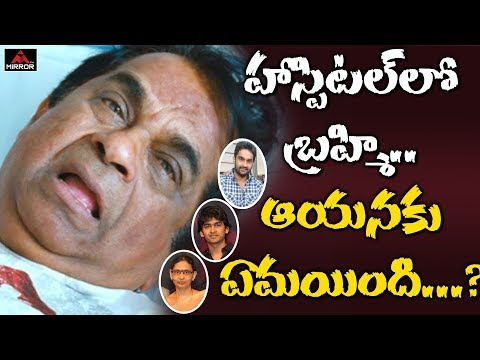 Tollywood Comedian Brahmanandam Health Conditions Serious | Admit in Mumbai Hospital | Mirror TV