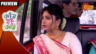 Aye Khuku Aye - Preview | 10th oct 19 | Sun Bangla TV Serial | Bengali Serial