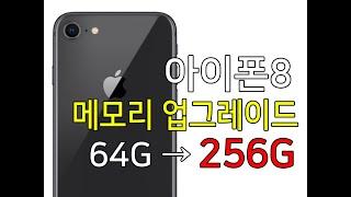 아이폰8 메모리 업그레이드, 아이폰용량업그레이드 iPh…