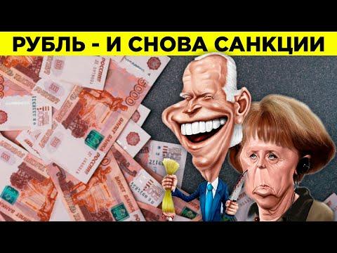 Доллар, Рубль, Биткоин и Недвижимость - Эльвира Набиуллина предупреждает!