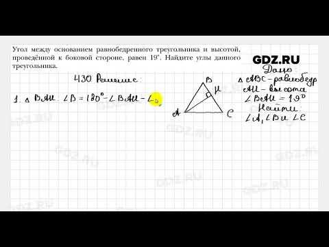 № 430 - Геометрия 7 класс Мерзляк