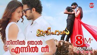 Ninnil Njaan Ennil Nee | Ithihasa Malayalam Movie Official Song | കന്നിമലരേ | Shine Tom Chacko