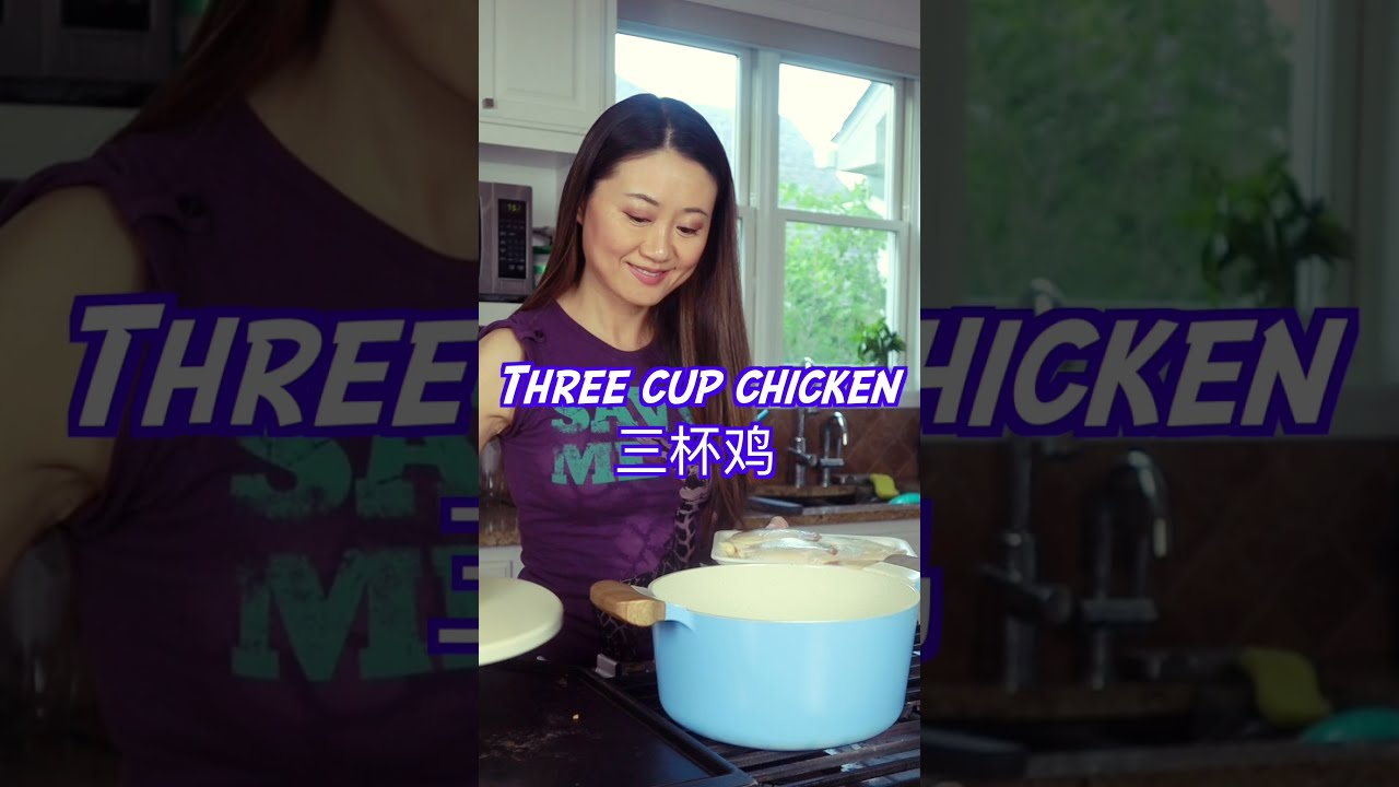 3 cup chicken the easy my Chinese way, Circus tasting in the end  三杯鸡