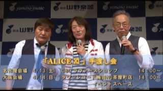 アリス26年ぶりのオリジナルアルバム「ALICE Ⅺ 」(アリスイレブン)の...