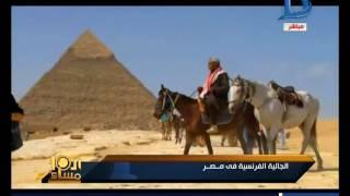 العاشرة مساء  حديث الجالية الفرنسية عن مصر بعد حادث الطائرة المصرية