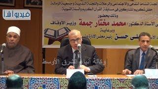 بالفيديو : حفل تكريم حفظة القرأن الكريم للعاملين بوكالة أنباء الشرق الأوسط