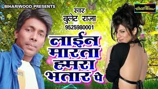 लाइन मारता हमरा भतार के Line Maarta Hamra Bhatar Pe Bullet Raja Bhojpuri Song New 2018
