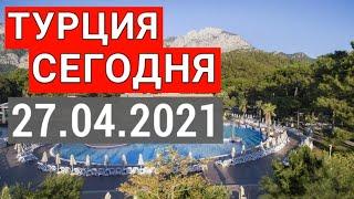 Турция сейчас 27 04 2021 kimeros Park Holiday Village 5 Отдых в Турции Доброе утро из Кемера