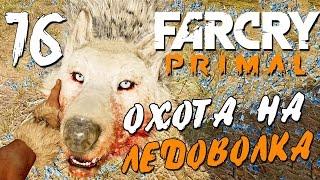 Прохождение Far Cry Primal — Часть 16: ОХОТА НА ЛЕДОВОЛКА