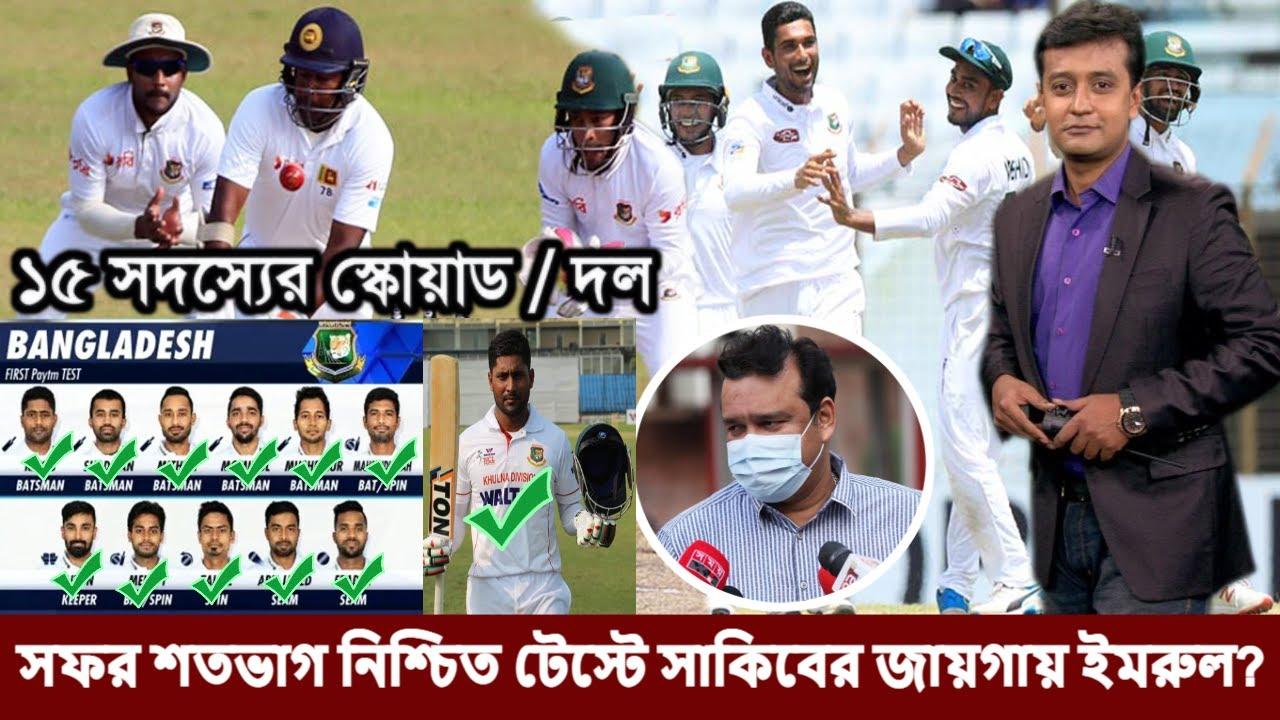 দেখুন টেস্ট একাদশঃজিম্বাবুয়ের বিপক্ষে চমক দিয়ে টেস্ট দল ঘোষনা।ফিরছে ইমরুল?ban vs zim test squad