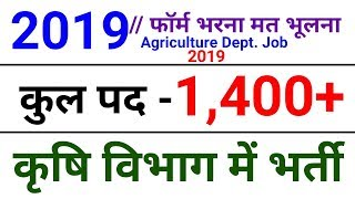 gram panchayat job 2019