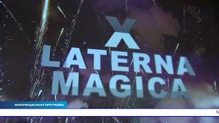 Открылась регистрация участников на Международный фестиваль любительского фильма «Laterna Magica»