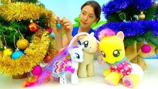 Новогодняя сказка про пони(my little pony): новогодние игрушки для детей и ёлка. Новый год(Потрясающая новогодняя сказка про #пони (#mylittlepony) , которые наряжали ёлку на #новый год, используя новогодние..., 2016-12-03T13:32:10.000Z)