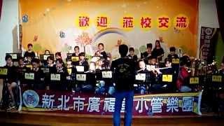 2015香港暨沙田圍胡素貞博士紀念學校蒞校參訪廣福管樂團迎賓曲2. FIREWORK煙火