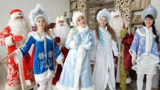 Новый год Поздравление Дед Мороз Снегурочка