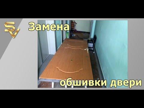 Замена обшивки двери