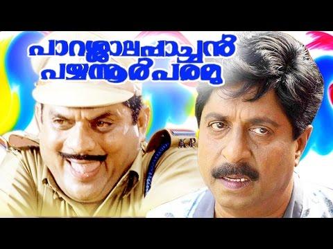 Parassala Pachan Payyannur Paramu  Malayalam Hit Full Movie   Jagathy Sreekumar & Sreenivasan