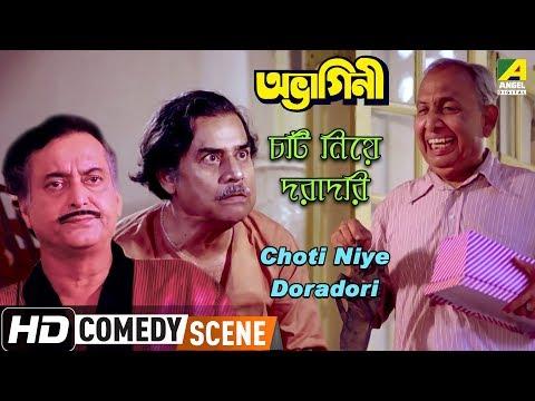 Choti Niye Doradori | Comedy Scene | Abhagini | Anup Kumar | Soumitra Chatterjee