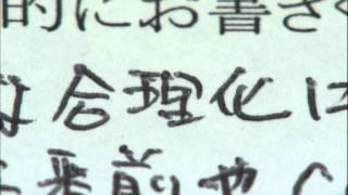 東海テレビ不謹慎テロップ事故検証 (5/6) thumbnail