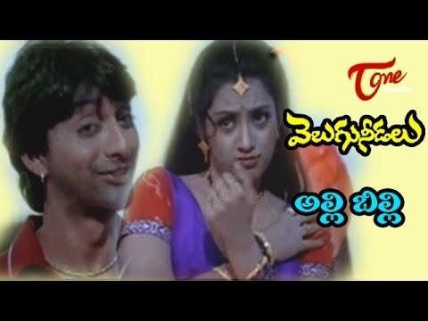 Velugu Needalu Songs - Alli Billi - Meena - Venkat