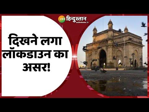 Mumbai में Corona का positivity Rate  घटा   Coronavirus   Oxygen Crisis   Lockdown Effects