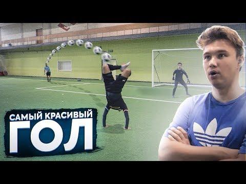 КТО ЗАБЬЁТ САМЫЙ КРАСИВЫЙ ГОЛ ПЯТКОЙ получит 10.000 рублей