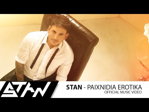 STAN - Παιχνίδια Ερωτικά | STAN - Paixnidia Erotika (Official Music Video HD)