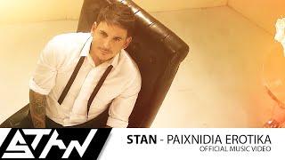 STAN Παιχνίδια Ερωτικά STAN Paixnidia Erotika Official Music Video HD